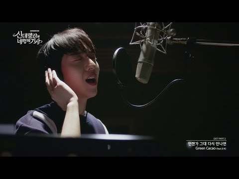 Green Cacao - 언젠가 그대 다시 만나면 (ft. 모네) (Cinderella & Four Knights OST) [Music Video]