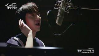 그린 카카오 - 언젠가 그대 다시 만나면 (ft. 모네) (신데렐라와 네 명의 기사 OST) [Music Video]