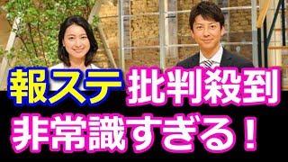 【偏向報道】テレ朝「報道ステーション」の大阪地震報道が被災者への配慮のない無神経な対応に批判殺到。