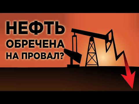 Снижение рынков, ультиматум ОПЕК и новая ловушка от Сбербанка / Новости экономики