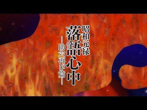 TVアニメ「昭和元禄落語心中 -助六再び篇-」OP