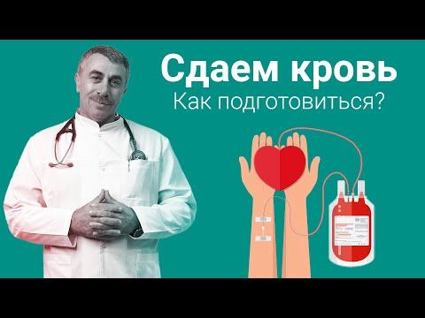 Сдаем кровь. Как подготовиться? | Доктор Комаровский | обезболивание | комаровского | комаровский | анализов | доктора | анализы | сдачей | доктор | анализ | школа