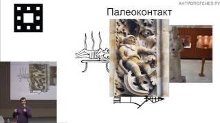 Александр Соколов. Наука против древних астронавтов