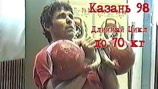 70 кг. Кубок Мира 1998 (гиревой спорт - длинный цикл) / World Cup 1998 (long cycle)