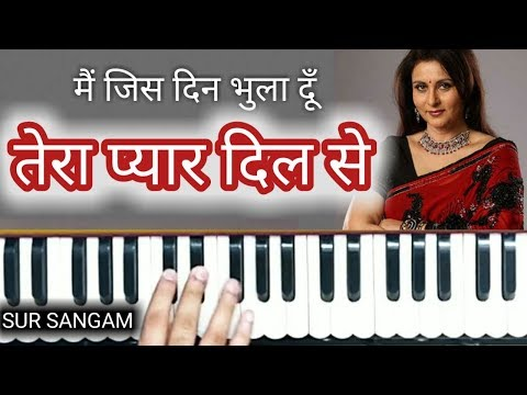 Main Jis Din Bhula Doon Tera Pyar Dil Se Full Song Video | Learn Harmonium | Piano