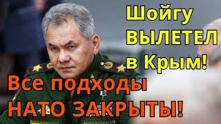 Срочно! Военные ЗАКРЫЛИ подходы к Крыму с моря и воздуха! Шойгу вылетел на учения «Кавказ-2020»