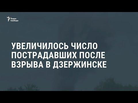Увеличилось количество пострадавших после взрыва в Дзержинске / Новости