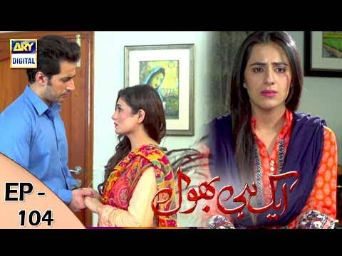 Ek Hi Bhool - Episode 104 - 16th November 2017 - ARY Digital Drama