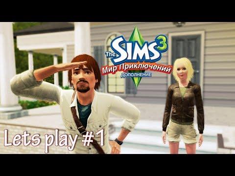 Давай играть в Симс 3 Рорин Хайтс: 1 серия Знакомство и тачка
