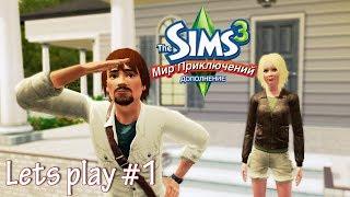 давай играть The sims 3 Мир приключений #1 Навстречу к неизведанному!