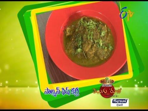 Salmon Fish Curry | Telugu Ruchi | 12th March 2017 | ETV