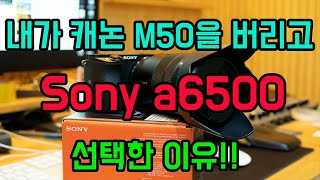 유튜브카메라로 캐논 M50을 쓰다가 내가 소니의 a65…