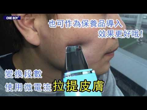 20790-美膚神器-超聲波離子去角質防水潔儀器-男
