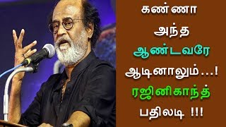 Rajinikanth's Strong Punch Reply to all Politicians - Tamil News | 2daycinema