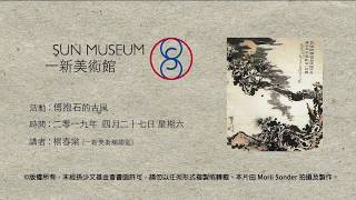 傅抱石的古風 The World of Fu Baoshi (27-4-2019)