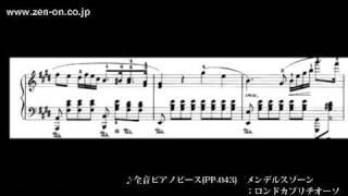 楽譜】ロンド・カプリチオーソ ホ長調 Op.14(原曲 ...