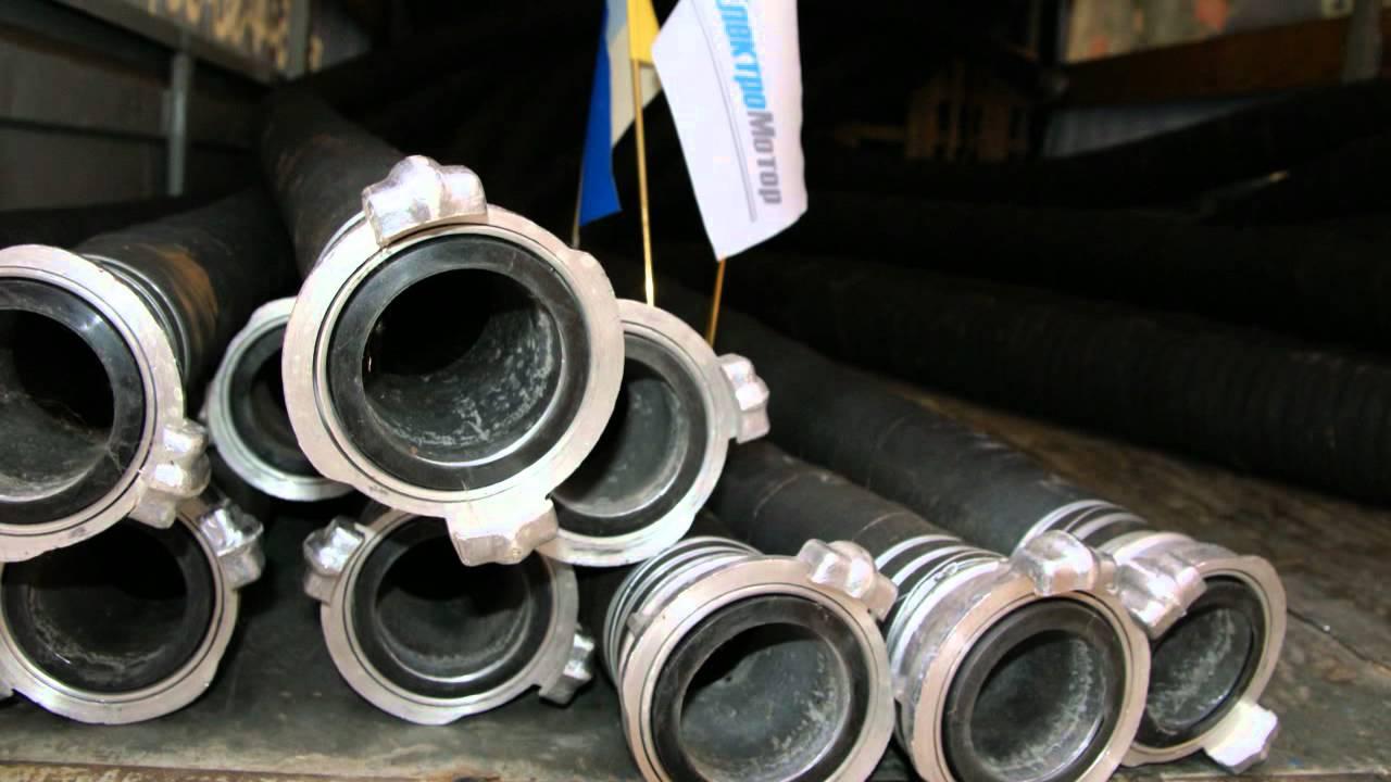 Рукава (шланги) напорно-всасывающие резиновые с нитяной оплеткой в качестве армирования выступает металлическая спираль. Изготовлены по единому стандарту гост 5398-76. Для того, чтобы купить нужные вам напорно-всасывающие шланги, воспользуйтесь удобными фильтрами отбора или.