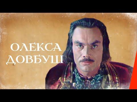 Олекса Довбуш (1959) фильм