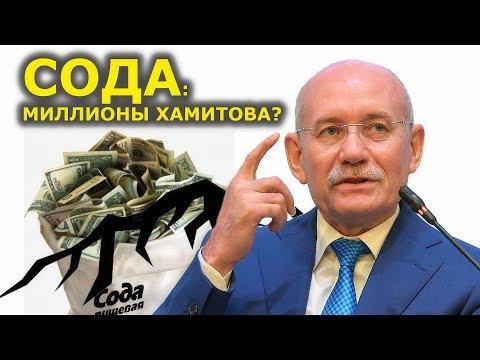 'Сода: миллионы Хамитова?'.