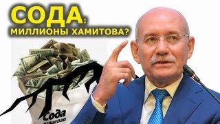 'Сода: миллионы Хамитова?'. I серия. Специальный репортаж. 'Открытая Политика'.