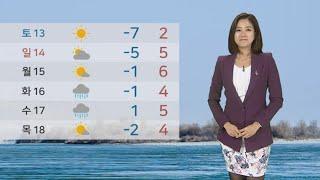 [날씨] 충청ㆍ전북 한파경보로 강화…내일 아침 한파 절정 / 연합뉴스TV (YonhapnewsTV)
