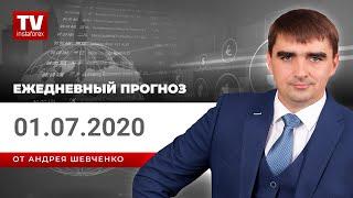 Прогноз на 01 07 2020 от Андрея Шевченко Обзор рынка Торговые идеи Ответы на вопросы