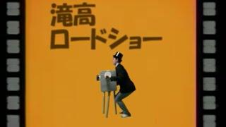 学校祭 滝川高校 「青春(はる)よ、来い」 thumbnail