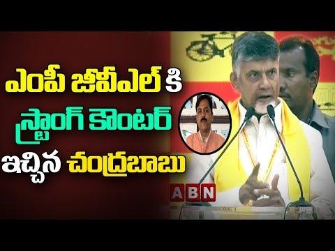 CM Chandrababu Naidu Strong Counter To BJP MP GVL Narasimha Rao | ABN Telugu