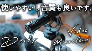 【音質比較】これならガジェット紹介にも自撮りVlogにも一瞬で対応できますね。 | DEITY D4 DUO ビデオマイク