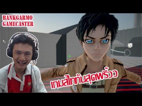 เกมส์ไททันสุดพริ้ววว กับการฝึกตัดคอไททัน! ;w;b:-Guedin's Attack on Titan Fan Game Demo