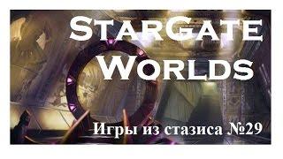 Звездные врата MMO (Stargate Worlds) - Игры из стазиса №29.