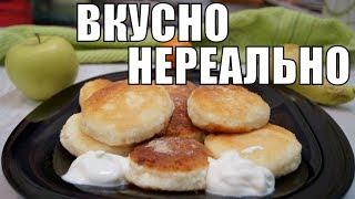 Сырники на завтрак их сделает любой, а вкус просто БЕСПОДОБНЫЙ!