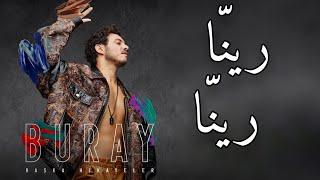 جديد : أغنية تركية مترجمة ( رينا رينا ) - بوراي | Buray - Rinna Rinna 2021