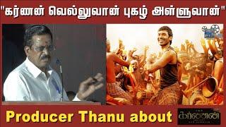 producer-thanu-speech-at-karnan-movie-audio-launch-dhanush-mari-selvaraj-sana-hindu-talkies