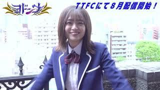 TTFCオリジナル「ヨドンナ」見てね!【西葉瑞希編】
