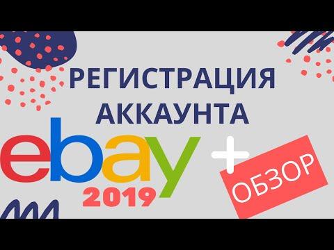 Регистрация аккаунта продавца на eBay. Как создать аккаунт на eBay. Настройки аккаунта