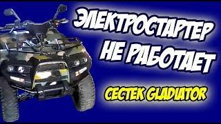 Квадроцикл Cectek Gladiator ремонт эл стартера