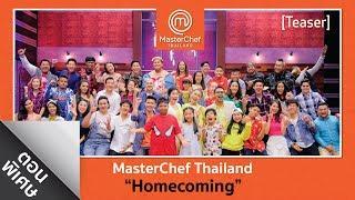 teaser-special-masterchef-thailand-homecoming-กับความประทับใจที่ไม่ควรพลาด