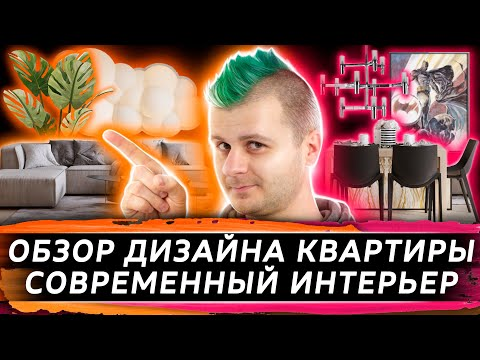 Дизайн интерьера   Обзор дизайна квартиры 140 м2   Ремонт квартиры в Минске