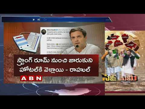 EVMs Have Mysterious Powers in Modi's India : Rahul Gandhi | ABN Telugu