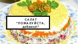 """Вкусный салат """"Пожалуйста добавки"""" с куриной печенью рецепт"""