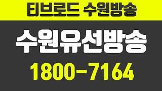 수원유선방송,수원방송전화번호,수원방송고객센터,티브로드수…