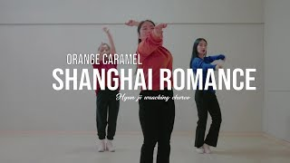 FEELINGDANCE | Orange Caramel(오렌지캬라멜) _ Shanghai Romance(샹하이…