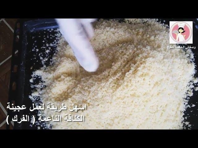 اسهل طريقة لعمل عجينة الكنافة الناعمة الفرك طريقة تحضير عجينة الكنافة في المنزل الحلقة 47 Youtube