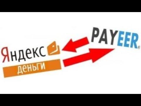 Как перевести с Яндекса на Payeer и наоборот 2019 (Яндекс Деньги на Payeer)