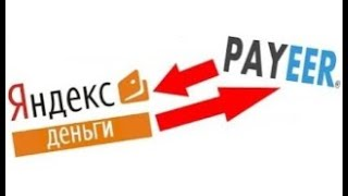 Как перевести с Яндекса на Payeer и наоборот 2018 (Яндекс Деньги на Payeer)