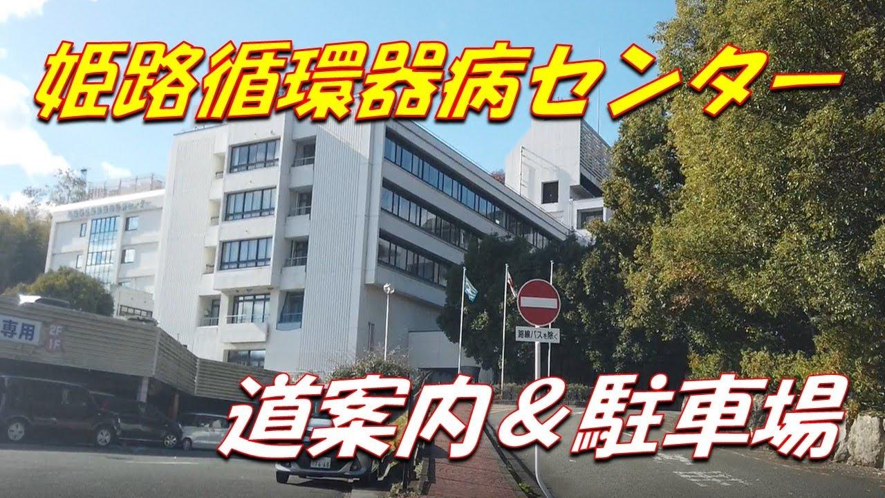 循環 病 姫路 センター 器