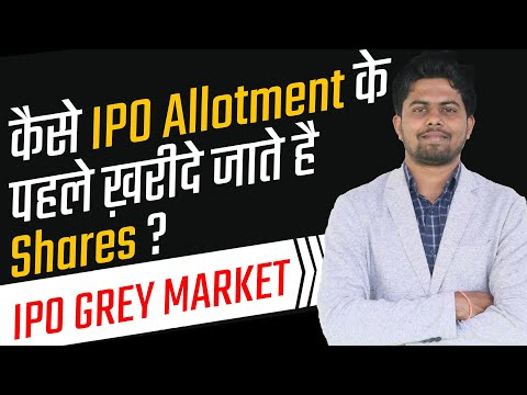 How IPO gray market works | Hindi
