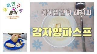 감자양파스프(Potato onion soup)