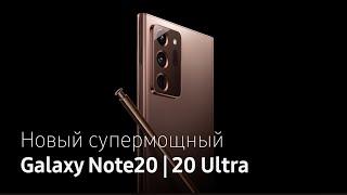 Новый Galaxy Note20 | Note20 Ultra
